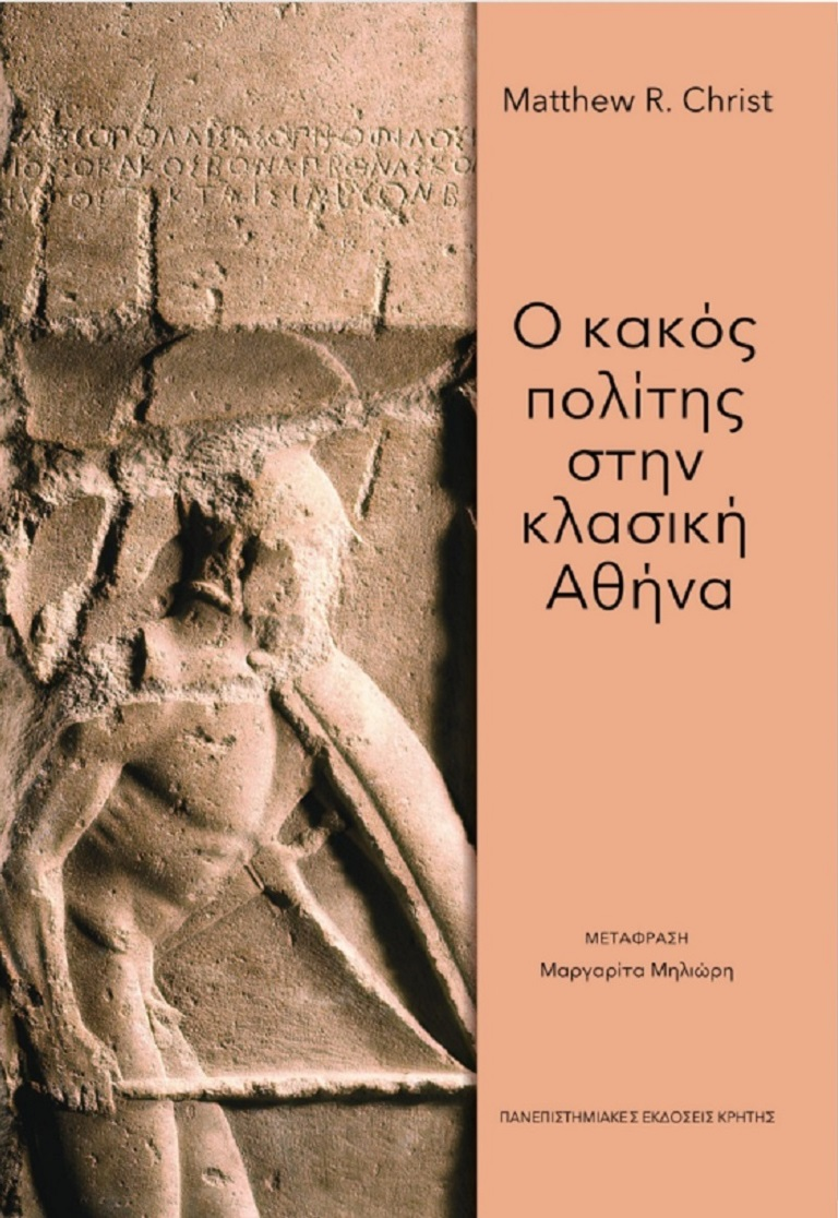 "Greek Translation of ""The Bad Citizen in Classical Athens"""